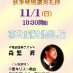 2015年秋季特別讃美礼拝 11月1日