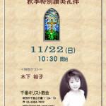 2015特別讃美礼拝11月22日