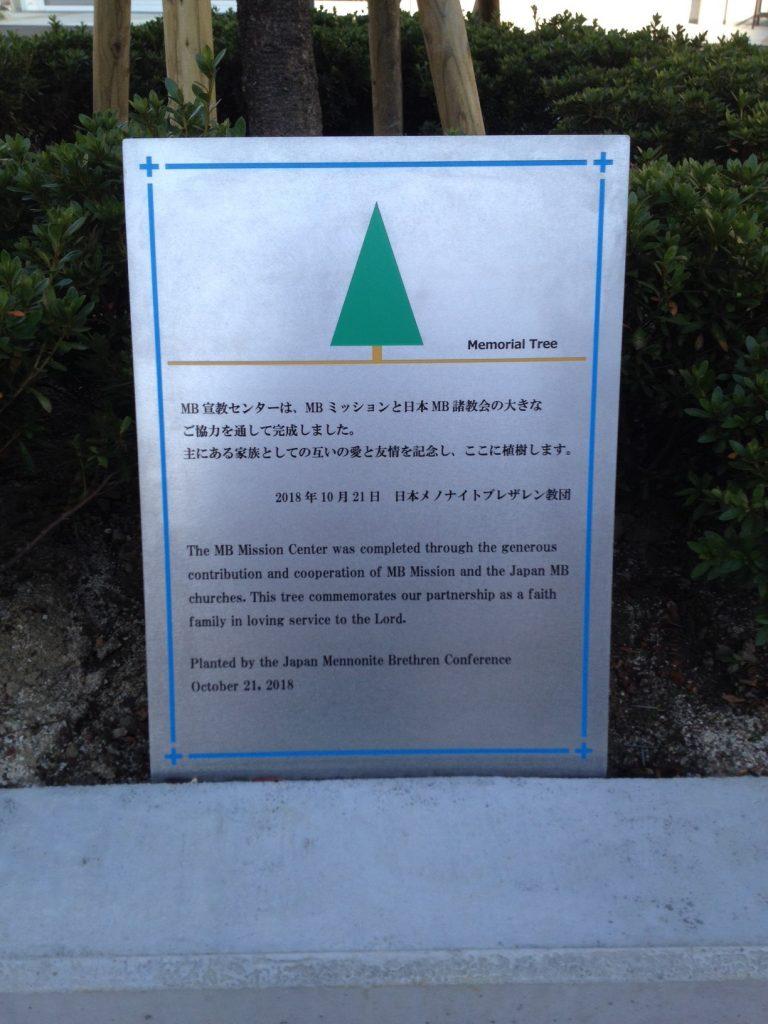 シンボルツリー植樹碑
