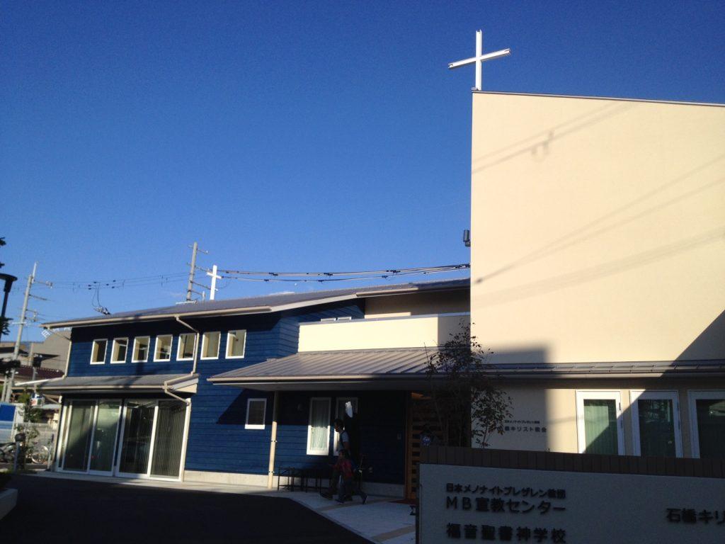 石橋キリスト教会入り口からの全景