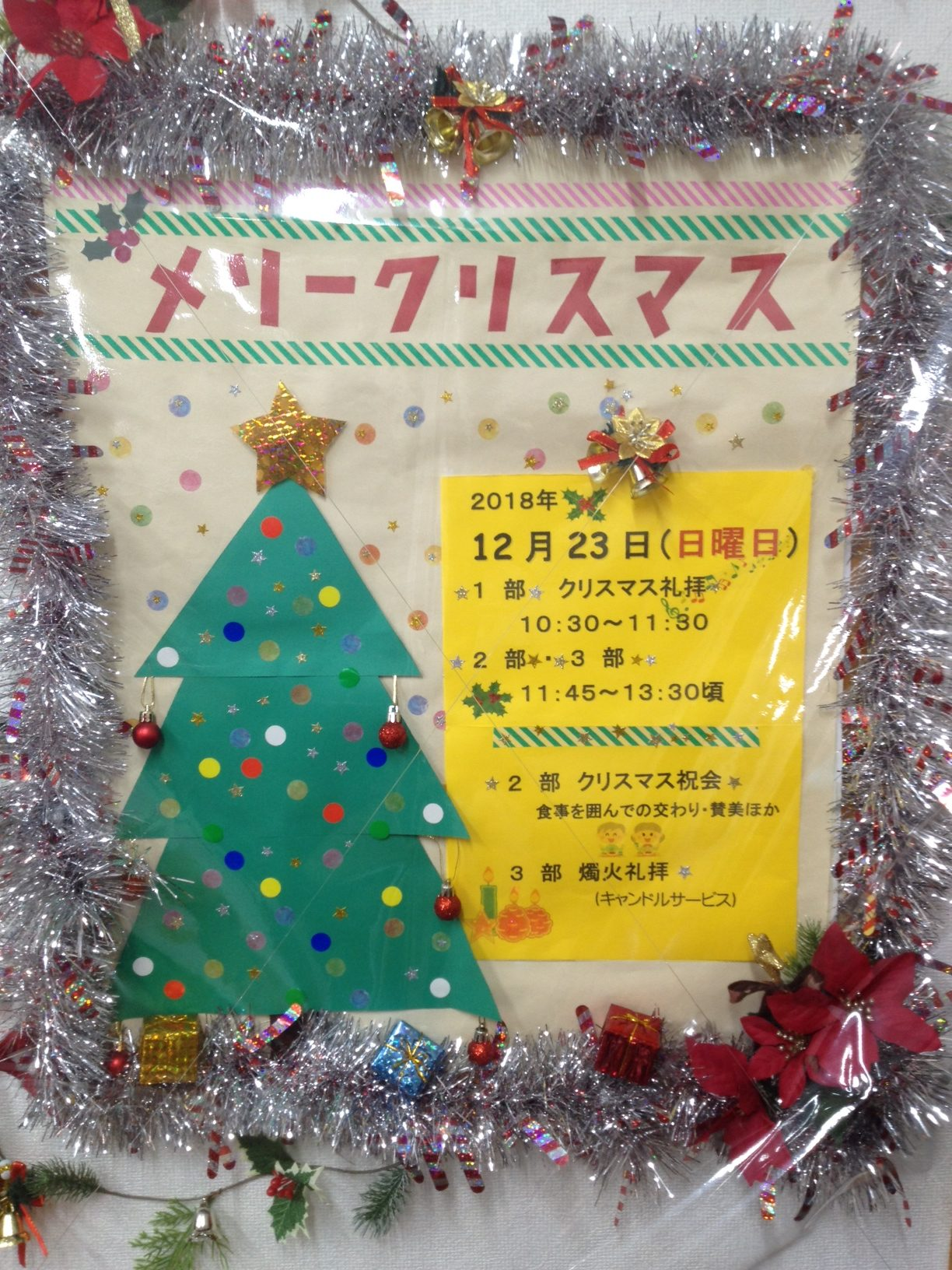 クリスマス祝会2018